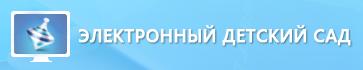 АИС Электронный детсад
