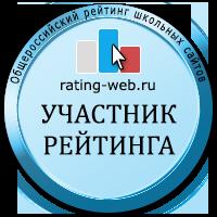 Участник Общероссийского рейтинга школьных сайтов. Сайт школьной тематики