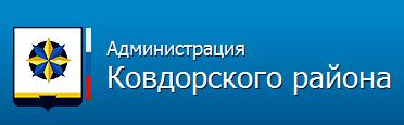Официальный интернет-сайт муниципального образования Ковдорский район